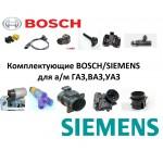 Комплектующие BOSCH/SIEMENS для а/м ГАЗ,ВАЗ,УАЗ
