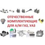 Отечественные Комплектующие для а/м ГАЗ,ВАЗ,УАЗ
