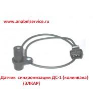 Датчик  синхронизации ДС-1 (коленвала) (ЭЛКАР)