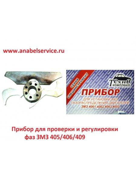 Прибор для проверки и регулировки фаз ЗМЗ 405/406/409